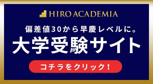 大学受験サイト